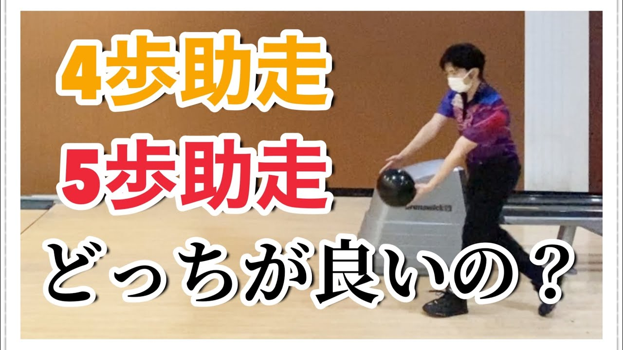 【初心者必見】ボウリングは4歩助走と5歩助走どっちが良いの?