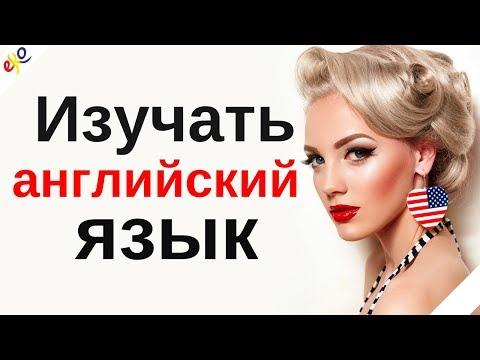 Изучать английский язык во сне     Самые важные английские фразы и слова      русский/английский