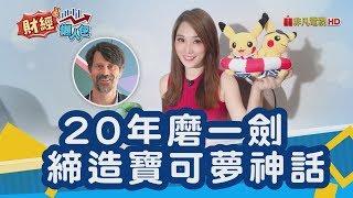20年磨一劍! Pokémon Go 暴紅的背後 創辦人John Hanke如何打造史上最紅遊戲 非凡新聞 【財經懶人包】