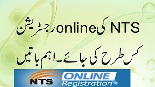 how to apply online for nts registration form nts online registration portal