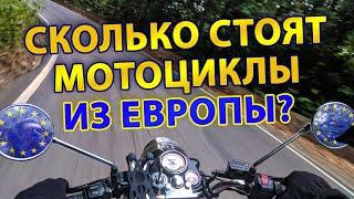СКОЛЬКО стоят мотоциклы из Европы?!