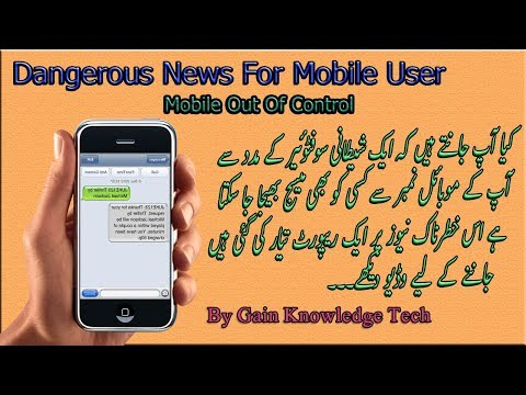 Fake sms sender|Dangerous Software Report From Duniya News Urdu/hindi 2017|