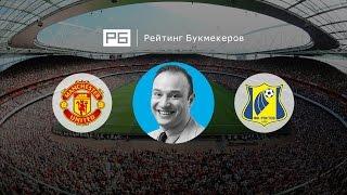 Прогноз Константина Генича: «Манчестер Юнайтед» – «Ростов»