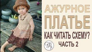 Детское ажурное платье. Часть 2. Как читать схему? Вяжем юбку крючком.