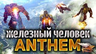 Anthem - Офигенная игра про роботов - Экзоскелеты, летать, вот это всё