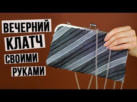 Как сделать из ткани клатч