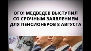Ого! Медведев выступил со срочным заявлением для пенсионеров 8 августа