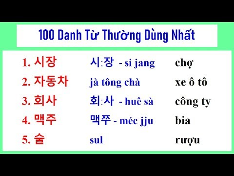 100 DANH TỪ TIẾNG HÀN THƯỜNG DÙNG NHẤT | 자주 쓰는 한국어 명사 100단어