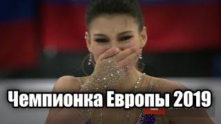 Софья САМОДУРОВА НОВАЯ ЧЕМПИОНКА ЕВРОПЫ ПО ФИГУРНОМУ КАТАНИЮ 2019
