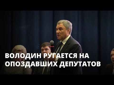 Поправки в Конституцию. Спикер Госдумы раскритиковал опоздавших депутатов
