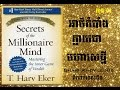 01 SECRET TO BE MILLIONAIRE SPEAK KHMER