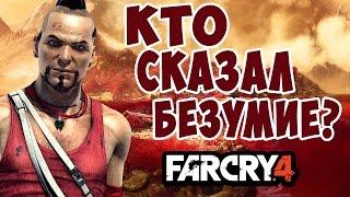 Играем в FarCry 4 COOP - Часть 2 (Кооператив Фар Край 4)