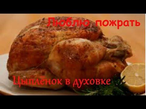 Цыплята в духовке