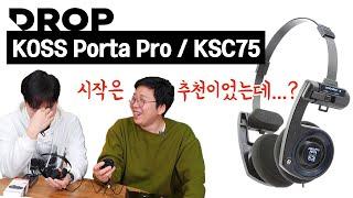 [DROP] KOSS Porta Pro / KSC75 시작은 추천이었는데...??
