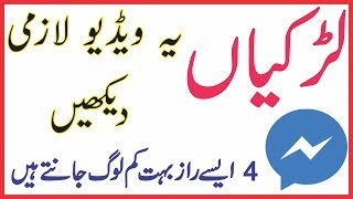 4 Facebook Messenger Hidden Secrets - Facebook Messenger Tricks For Girls 2017 In Urdu/Hindi