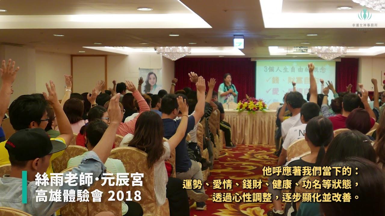 元辰宮體驗會【高雄場】絲雨老師 幸運女神事務所 2018.9 - YouTube