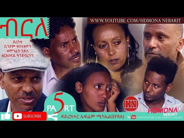 HDMONA - Part 5 - ብርለ ብ ኤፍረም ሚካኤል ተኣልያ ብ ዘመንፈስ, ቢንያም ከምኡውን ዘረሰናይ ዝተደርሰት New Eritrean Drama 2019