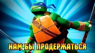 Черепашки-Ниндзя: Легенды #173 В ЛИГУ МАСТЕРОВ 👍