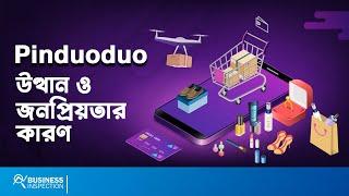 পিনডুয়োডুয়ো - উত্থান ও জনপ্রিয়তার কারণ | Rise Of Pinduoduo