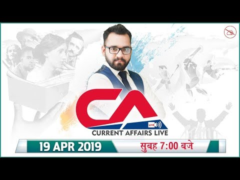19 April 2019 | Current Affairs 2019 Live at 7:00 am | UPSC, Railway, Bank,SSC,CLAT, State Exams