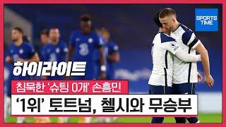 '침묵한 손흥민-케인' 토트넘 vs 첼시 하이라이트 #SPORTSTIME