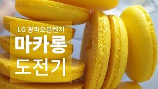 [초보유튜버] LG 광파 오븐 렌지로 마카롱 만들기 도…