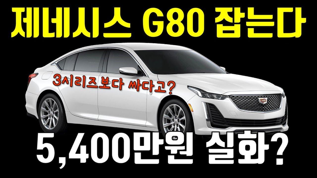 제네시스 G80 잡는다! 캐딜락에서 작정하고 만든 CT5, 5400만원 실화? BMW 3시리즈보다 싸다