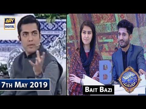 Shan E Iftar - Shan E Sukhan - (Khoobsurat Hai Wafadar Nahi Ho Sakta) - 7th May 2019