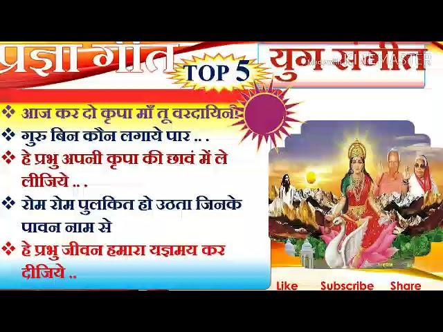 #Top5PragyaGeet टॉप प्रज्ञा गीत , युग संगीत