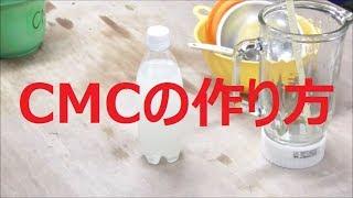CMCの作り方 【釉薬・絵付に】