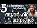 Superhit Christian Songs #  Christian Devotional Songs Malayalam 2018 # Hits Of Jomon Monnjely mp4,hd,3gp,mp3 free download Superhit Christian Songs #  Christian Devotional Songs Malayalam 2018 # Hits Of Jomon Monnjely