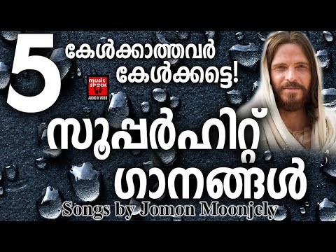 Superhit Christian Songs #  Christian Devotional Songs Malayalam 2018 # Hits Of Jomon Monnjely