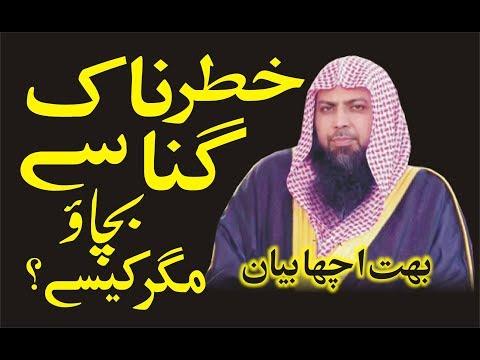 عنوان:دنیا کو ہلا دینے والا خطرناک گناہ Khatarnak Gunah by Qari Sohaib Ahmed Meer Muhammadi  