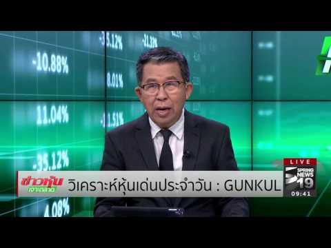 ย้อนหลัง ข่าวหุ้นเจาะตลาด 11/01/60 B1