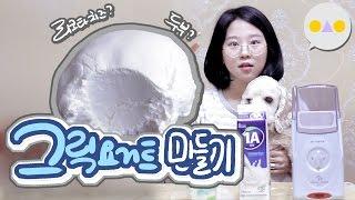 {이승인} 삼시세끼 요구르트,그릭요거트 만들기/홈빙 Y…