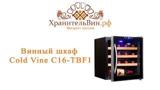 видео Винный шкаф Cold Vine C16-TBF1