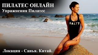 Пилатес Онлайн. Упражнения Пилатес.