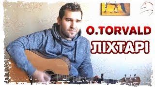 🇺🇦 O.Torvald (О.Торвальд) - Ліхтарі (на гітарі, без баре, by MuseTANG) + акорди