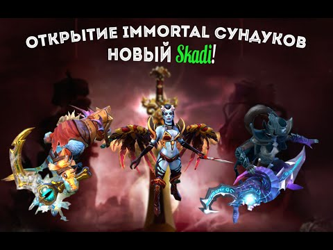 видео: Открытие immortal сундуков со skadi (dota 2 asia championship)