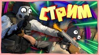 🔥ГО 1 на 1! СТРИМ КОТИКА🔴 ИГРЫ СО ЗРИТЕЛЯМИ ПО КС ГО CS GO CS:GO(маньяк) / Counter-Strike / cs go
