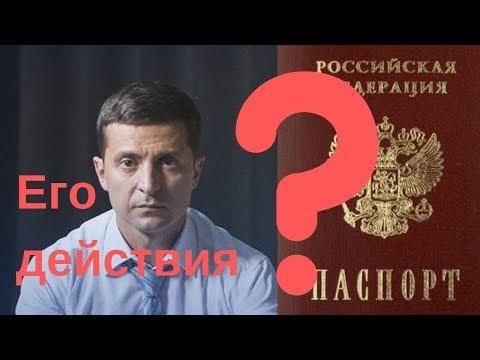 Политика Зеленского по Донбассу!