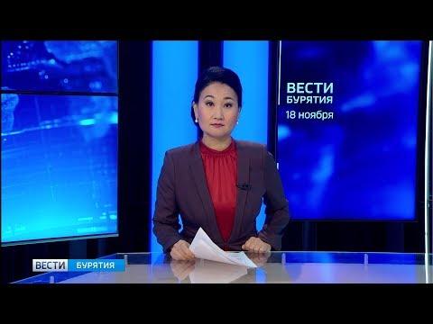 Вести Бурятия. 17-00 Эфир от 18.11.2019