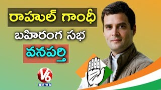 Rahul Gandhi Public Meeting In Wanaparthy | Congress Election Campaign | V6 News
