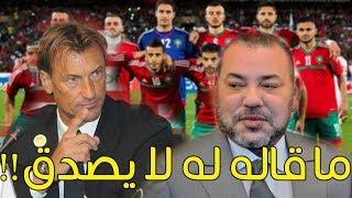شاهد ما قاله رونار  للملك محمد السادس بعد  تأهل المنتخب المغربي| لن تتوقع ما قاله!!