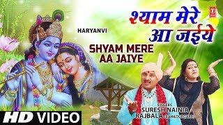 श्याम मेरे आ जईये Shyam Mere Aa Jaaiye I SURESH NAINIA I Haryanvi Krishna Bhajan I Full HD