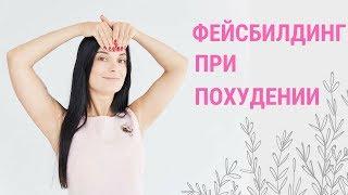 Как сохранить лицо в период похудения | Школа фейсбилдинга Евгении Баглык