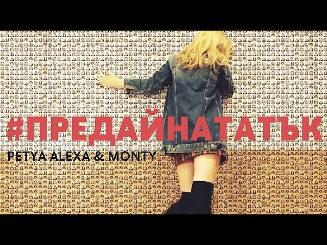 PETYA ALEXA & MONTY - PREDAI NATATUK [Official Video]