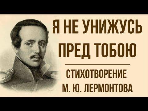 «Я не унижусь пред тобою» М.  Лермонтов.  Анализ стихотворения