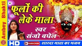 Popular Sharda Bhajan ॥  Phoolo Ki Leke Mala     Sanjo Baghel ॥  Maihar Dham# Ambey Bhakti