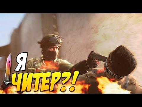 видео: Я ЧИТЕР?! - ТРОЛЛИНГ В cs:go